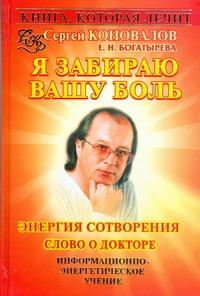 Коновалов С.С. - Книга, которая лечит. Я забираю вашу боль! обложка книги