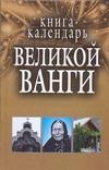 Адамчик М. В. - Книга-календарь великой Ванги обложка книги