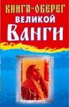Стефанова Р. - Книга-оберег великой Ванги обложка книги