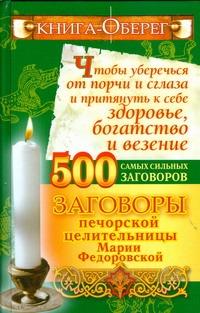 Книга-оберег, чтобы уберечься от порчи и сглаза и притянуть к себе здоровье, бог Смородова Ирина