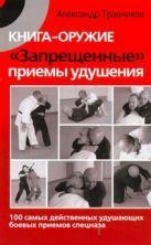 Травников А.И. - Книга-оружие. Запрещенные приемы удушения' обложка книги
