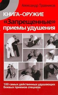 Травников А.И. - Книга-оружие. Запрещенные приемы удушения обложка книги