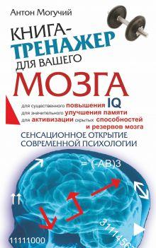Могучий Антон - Книга-тренажер для вашего мозга обложка книги