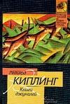 Киплинг Р.Д. - Книги джунглей обложка книги