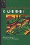 Киплинг Р.Д. - Книги джунглей. Свет погас. Рассказы обложка книги
