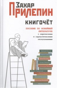 Прилепин Захар - Книгочет: пособие по новейшей литературе с лирическими и саркастическими отступл обложка книги