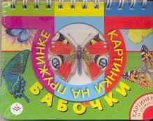 - Кн-игр.КнП Бабочки обложка книги