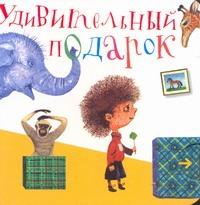 Книжка-игрушка КвЛ Удивительный подарок Мяэотс О