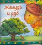Книжка-игрушка СзаС Желудь и дуб