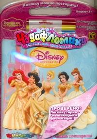 Книжка-раскраска. Истории про принцесс
