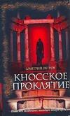 Кносское проклятие обложка книги