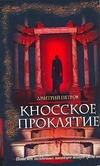 Кносское проклятие Петров Д.