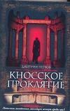 Петров Д. - Кносское проклятие' обложка книги