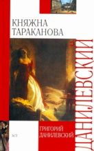Данилевский Г.П. - Княжна Тараканова' обложка книги