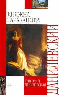 Данилевский Г.П. - Княжна Тараканова обложка книги