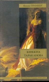 Гримберг Ф. - Княжна Тараканова обложка книги