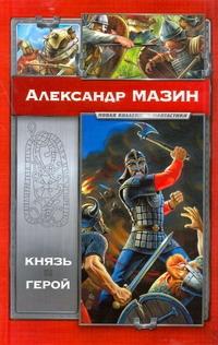 Мазин А.В. - Князь. Герой обложка книги