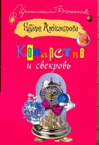Александрова Наталья - Коварство и свекровь обложка книги