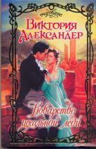 Александер В. - Коварство идеальной леди' обложка книги