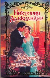 Александер В. - Коварство идеальной леди обложка книги