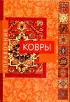 Зариф М. - Ковры' обложка книги