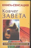 Бабанин В.П. - Ковчег Завета' обложка книги
