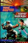 Андреев Н. Ю. - Ковчег надежды обложка книги