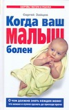 - Когда ваш малыш болен обложка книги