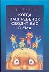 Ле Шан Э. - Когда ваш ребенок сводит вас с ума обложка книги