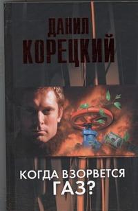 Корецкий Д.А. - Когда взорвется газ? обложка книги