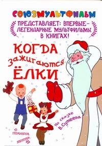 Сутеев В.Г. - Когда зажигаются елки обложка книги