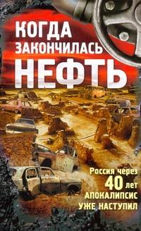 - Когда закончилась нефть обложка книги
