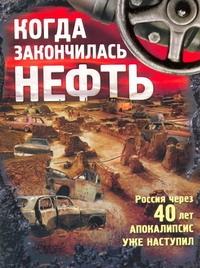 . - Когда закончилась нефть обложка книги