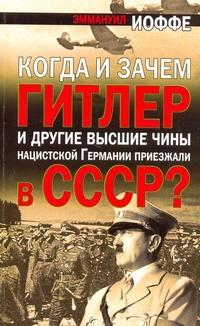 Когда и зачем Гитлер и другие высшие чины нацистской Германии приезжали в СССР? Иоффе Э.Г.