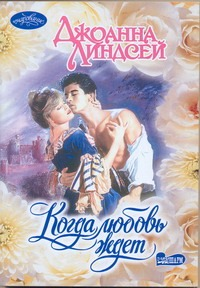 Когда любовь ждет обложка книги