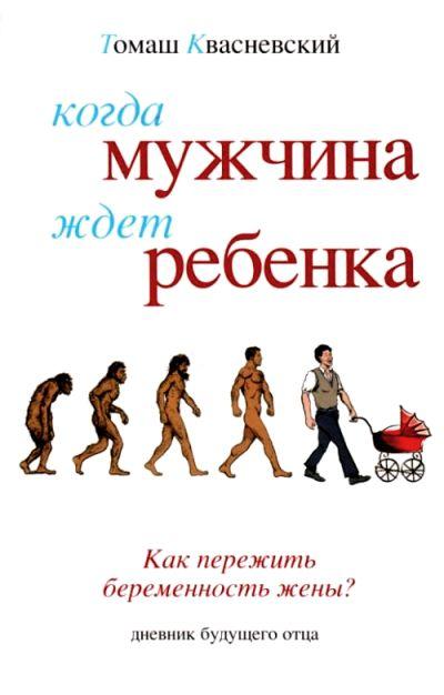 Квасневский Томаш Когда мужчина ждет ребенка. [Как пережить беременность жены жилет woodland жилет