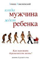 Квасневский Томаш - Когда мужчина ждет ребенка. [Как пережить беременность жены' обложка книги