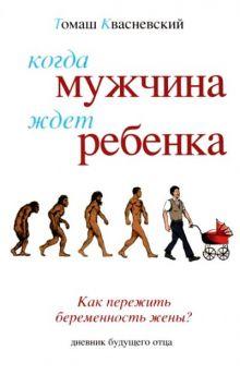 Квасневский Томаш - Когда мужчина ждет ребенка. [Как пережить беременность жены обложка книги