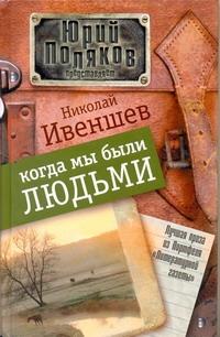 Ивеншев Н.А. - Когда мы были людьми обложка книги