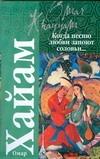 Омар Хайям - Когда песню любви запоют соловьи … обложка книги