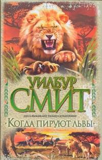 Смит У. - Когда пируют львы обложка книги