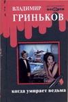Гриньков В. - Когда умирает ведьма обложка книги
