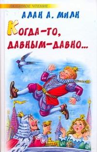 Милн А.А. - Когда-то, давным-давно... обложка книги