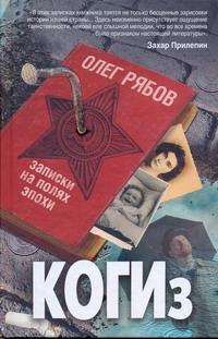Рябов О.А. - КОГИз. Записки на полях эпохи обложка книги
