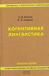 Попова З.Д. - Когнитивная лингвистика' обложка книги