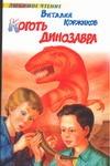 Коржиков В.Т. - Коготь динозавра' обложка книги