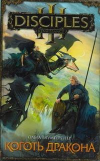 Коготь дракона обложка книги