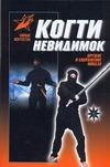 Горбылев А.М. - Когти невидимок: подлинное оружие и снаряжение ниндзя' обложка книги