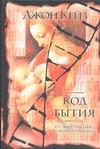 Кейз Д. - Код бытия обложка книги