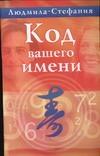 Людмила-Стефания - Код вашего имени обложка книги